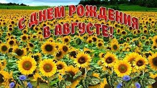 С ДНЕМ РОЖДЕНИЯ В АВГУСТЕ ! Красивая видео открытка