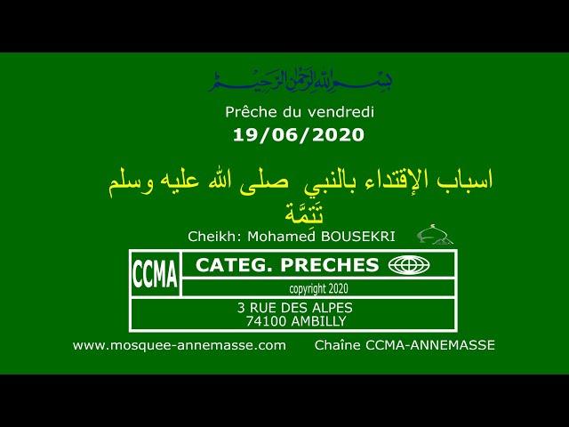 أسباب الإقتداء بالنبي صلى الله عليه وسلم - خطبة الجمعة ليوم: 19 يونيو/حزيران 2020