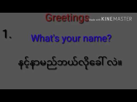 English myanmar in ok 2017