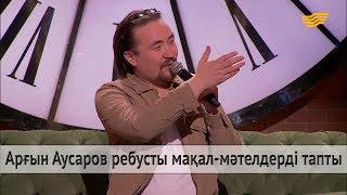 Арғын Аусаров ребусты мақал-мәтелдерді тапты