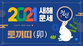 [띠별 신년운세] 2021년 토끼띠 운세-건강, 애정운, 직장 승진 쓰리박 대운 토끼