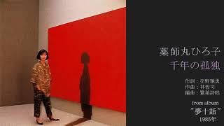 """薬師丸ひろ子「千年の孤独」 from album """"夢十話"""" 1985年8月"""