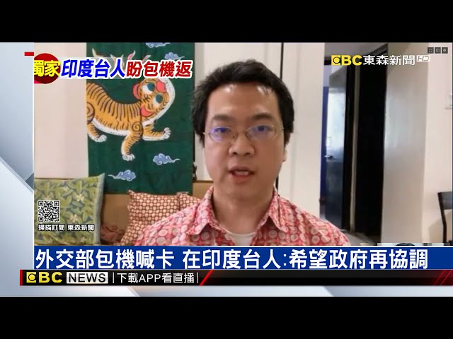 獨家》外交部包機喊卡 在印度台人:希望政府再協調@東森新聞 CH51