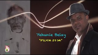 Yehunie Belay   Mesganw Deg New ምስጋናው ደግ ነው New Ethiopian Music 2015