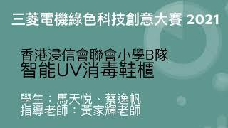 P08 香港浸信會聯會小學 - 智能UV消毒鞋櫃