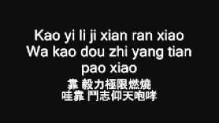 LEARN CHINESE: Jay Chou Jing Tan Hao lyrics Mp3