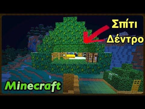 Minecraft Πως να χτίσεις σπίτι μέσα στο δέντρο Μυστικό σπίτι στο Famous Games ///Famous Toli