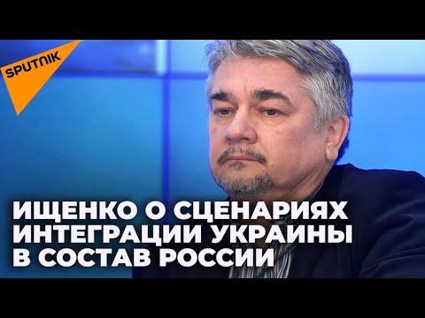 Прощай Украина Ищенко назвал сценарии вхождения Херсона Одессы Харькова в состав России
