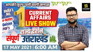 17 May| Daily Current Affairs#549| राज्यदर्शन: सम्पूर्ण उत्तराखंड | Hindi\u0026English | Kumar Gaurav Sir