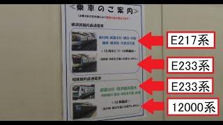 【相鉄JR直通線開通】開通日の西大井駅ホームに貼られている車両の違いによる列車種別の案内