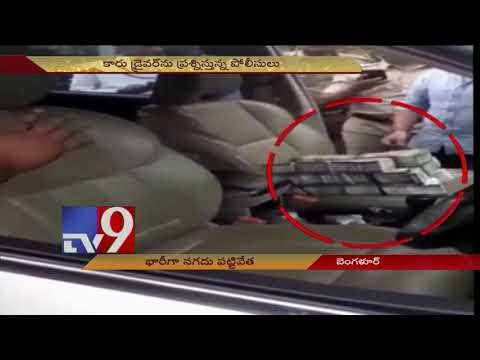 Currency notes worth 1 crore seized from Bangalore car - TV9