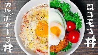 カルボナーラ風卵かけ丼とロコモコ丼|Party Kitchen - パーティーキッチンさんのレシピ書き起こし