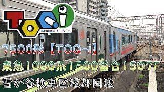 【TOQ i】1000系1507F 雪が谷検車区返却回送