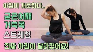 굳은 어깨 스트레칭 & 거북목 스트레칭 | 라미비니홈트