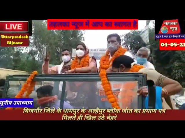 बिजनौर जिले के धामपुर के अल्हैपुर ब्लॉक जीत का प्रमाण पत्र मिलते ही खिल उठे चेहरे