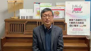 새찬양축제 20주년 축하영상(예솔 김재선 대표)