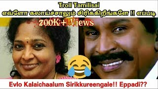 Troll Tamilisai | தமிழிசை மரண கலாய் | Troll Parattai