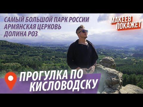 Кисловодск. ТОП-5 мест для прогулок! Город-курорт с лучшим гидом
