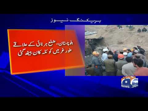 Coal mine accident in Balochistan Harnai district