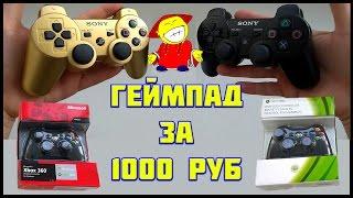 КОПИИ ОРИГИНАЛЬНЫХ ГЕЙМПАДОВ XBOX 360 И PS3, ЕСТЬ ЛИ СМЫСЛ??? КАК НЕ КУПИТЬ ПОДДЕЛКУ???