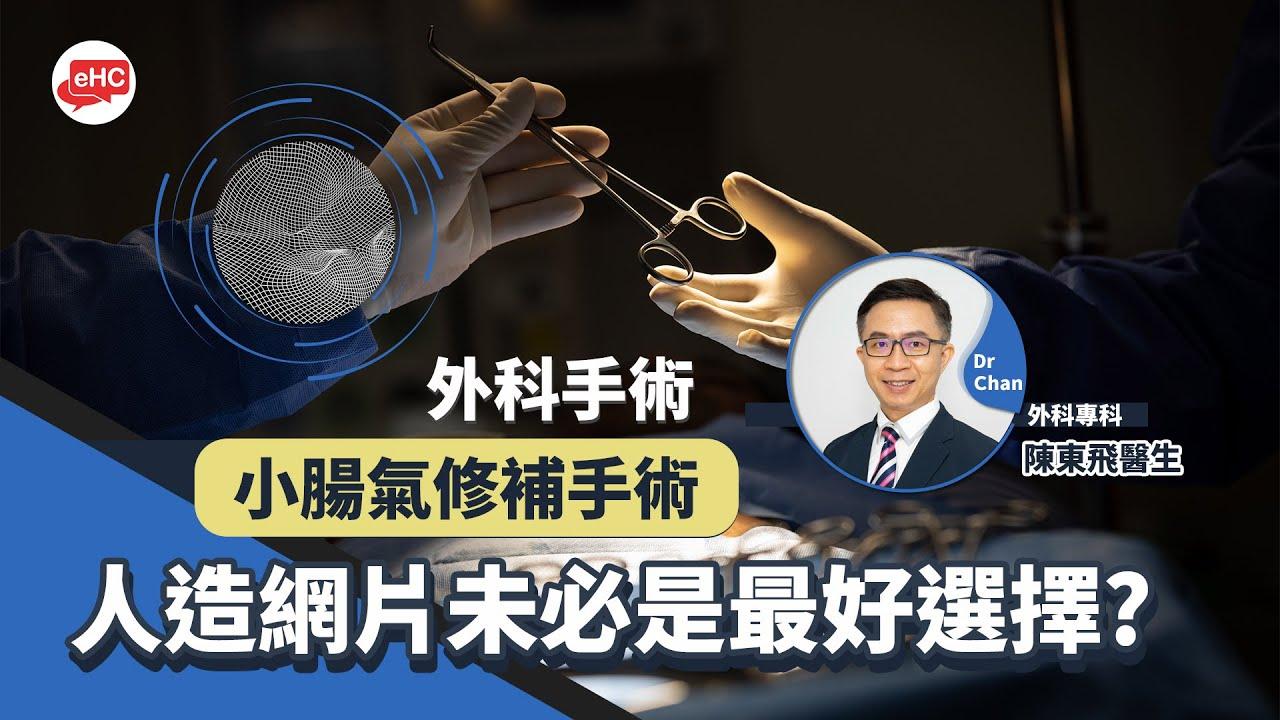 【小腸氣】修補手術|人造網片未必是最好選擇?