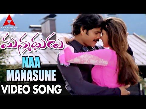 Naa Manasune Video Song - Manmadhudu Video Songs - Nagarjuna, Sonali Bendre, Anshu