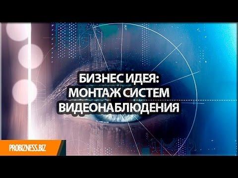 Видеонаблюдение как бизнес идея бизнес план основные этапы
