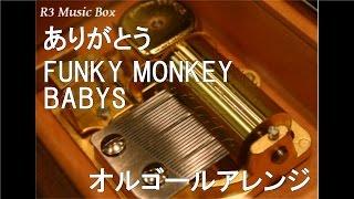 ありがとう/FUNKY MONKEY BABYS【オルゴール】 (日本テレビ系「赤丸!スクープ甲子園」番組テーマソング)