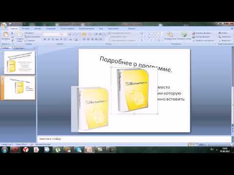 Microsoft PowerPoint 2007.  Как сделать слайд-шоу.