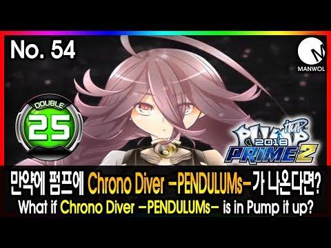 만약에 펌프에 Chrono Diver -PENDULUMs-가 나온다면? No. 54