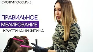 КРАСИВОЕ МЕЛИРОВАНИЕ ARTISTIQUE  КРИСТИНА НИКИТИНА #parikmaxertv