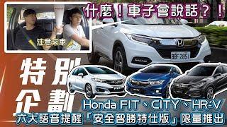 【特別企劃】Honda智慧語音防護系統|FIT、City、HR-V「安全智勝版」限量推出