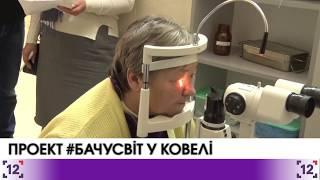 видео Дитячий офтальмолог Київ, консультація дитячого окуліста