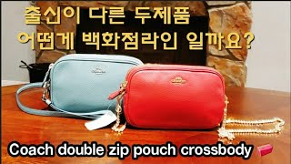 (eng)Coach double zip pouch cr…