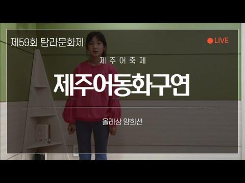 [제59회 탐라문화제]제주어축제 제주어동화구연대회 양희선