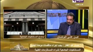 حسام عبدالغفار: إجراء مناقصة موحدة للمستشفيات الجامعية سيوفر مبالغ مهولة (فيديو)