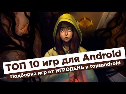 Новый топ 10 игр для Android