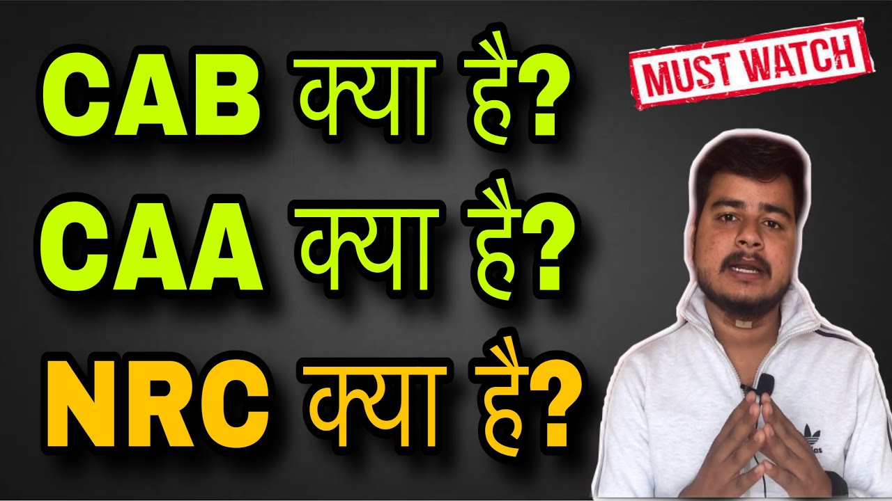 What is CAB or CAA & NRC ? || full Information (In Hindi)