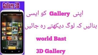 اپنی گیلری کو بنائیں اتنا خوبصورت کے سب لوگ دیکھتے ہی رہ جائیں world best 3D gallery