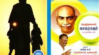Perunthalaivar Kamarajar Pattimandram (Part 1) - Nellai Kannan