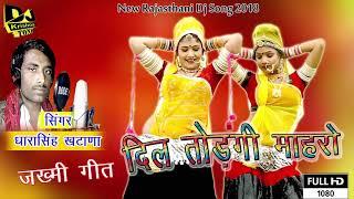 New जख्मी गीत 2018 | दिल तोड्गी माहरो #Dil Todgi Mharo | New Marwadi Dj Song 2018