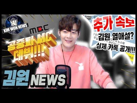 【김원 뉴스】 9월 1주차 정리 Newsㅣ저 이제 공중파 방송 데뷔합니다!