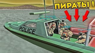 Я - ПИРАТ! ПЛЫВЕМ НА БАЗУ ВМФ! - ЭТО ОЧЕНЬ КРУТО!!! GTA:CRMP