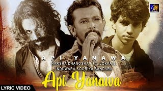 Api Yanawa (අපි යනවා) | Harsha Dhanosh & Lokka | Official  Lyrics Video | MEntertainments Thumbnail