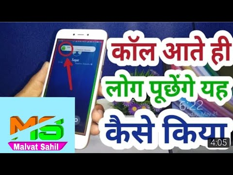 Amazing Secret Settings Call Ringtones Tips And Tricks (Hindi) By Tech New