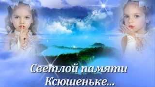 Светлой памяти ангелочку, Ксюшеньке!
