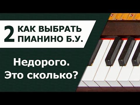 Как выбрать пианино. Часть 2. Сколько стоит пианино б у