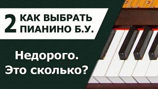 Как Выбрать Пианино. Часть 2.Сколько Стоит. Как Фортепиано Выбрать