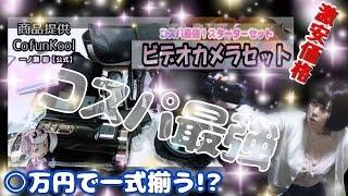 【撮影機材】コスパ最強★4Kビデオカメラキット@商品提供CofunKool様【一ノ瀬彩】
