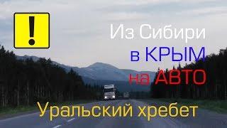 из Новосибирска в Крым на машине / Часть 2 Уфа (Уральский хребет) 2018